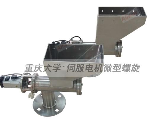 广州重庆大学-伺服电机微型螺旋